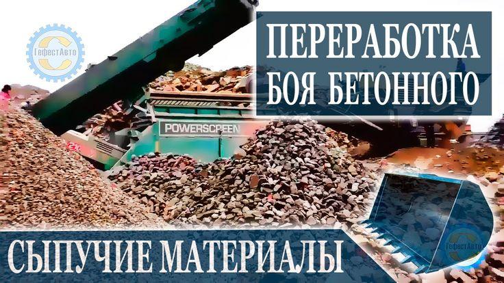 Переработка бетонного боя с последующей сортировкой, продажа бетонного б...
