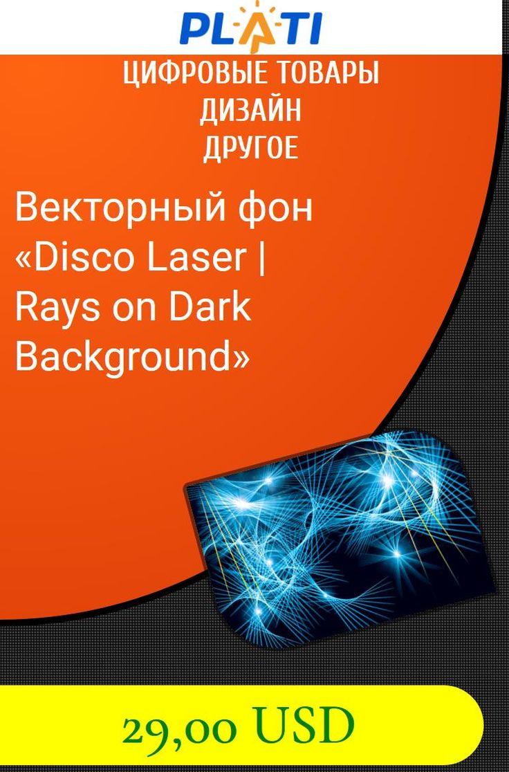 Векторный фон «Disco Laser | Rays on Dark Background» Цифровые товары Дизайн Другое