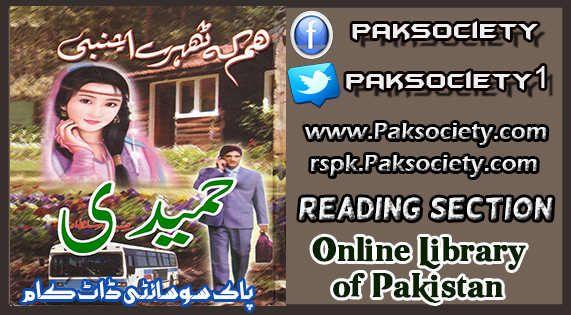 Download Hum Ke Thehre Ajnabi by Razia Sultana Online PDF Get Here http://urdunovelslist.com/download-hum-ke-thehre-ajnabi-razia-sultana-online-pdf/