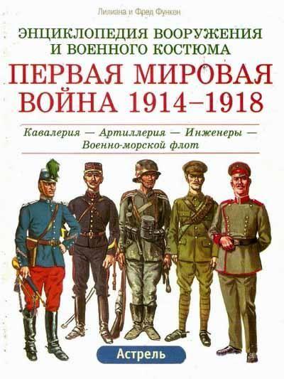 Военный костюм времен столетней войны