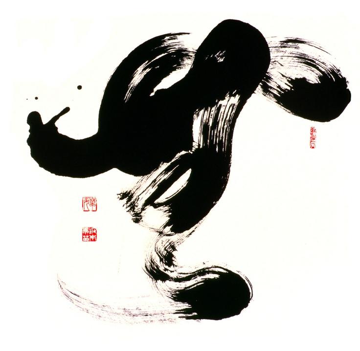 tisntat:  ZEN - Mu - Nothing - Empty your mind, Japanese Calligraphy | by Sanae Sakamoto