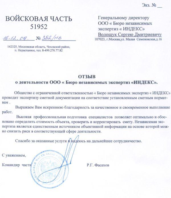 Отзыв от Войсковой части №51952  http://www.indeks.ru/responses