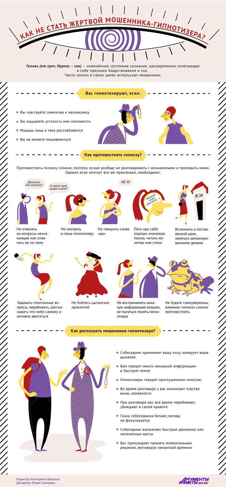 Как не стать жертвой мошенника-гипнотизера? Инфографика | Инфографика | Аргументы и Факты