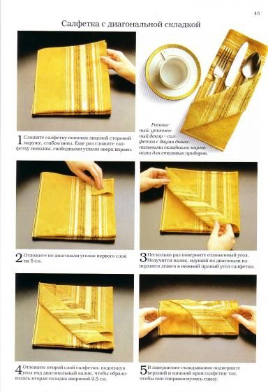 folding napkins (not in English but can follow picture steps)                                                                                                                                                                                 Mais