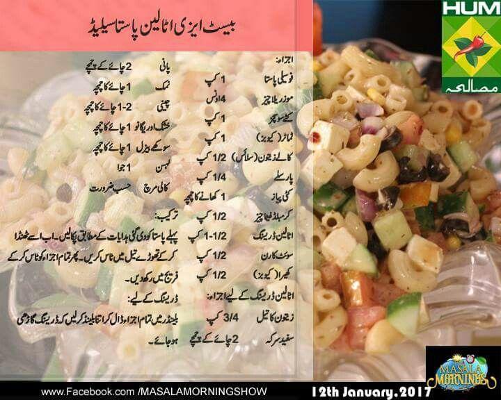 Easy Italian Salad Food Food Recipes Nihari Recipe