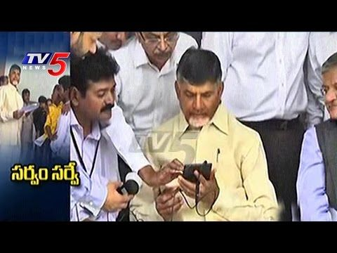 "AP CM Chandrababu Gives details for ""Smart Pulse Survey"" 