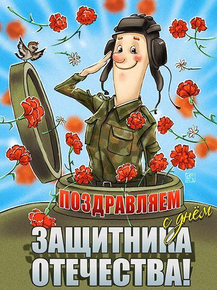 Днем, открытка с 23 февраля танкистов