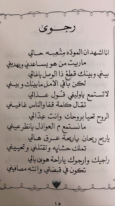Book Quotes Picture Quotes Arabic Love Quotes