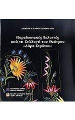 """Το βιβλίο της Δήμητρας Παπουτσοπούλου: Παραδοσιακές Βελονιές από τη συλλογή του Θεάτρου """"Δόρα Στράτου"""""""