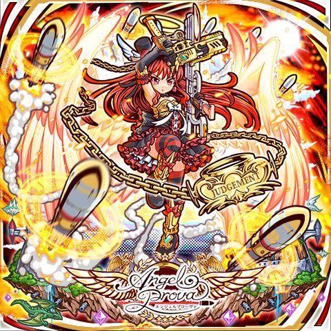 銃天使聖アウローラ