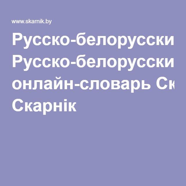 Онлайн-словарь Скарнік