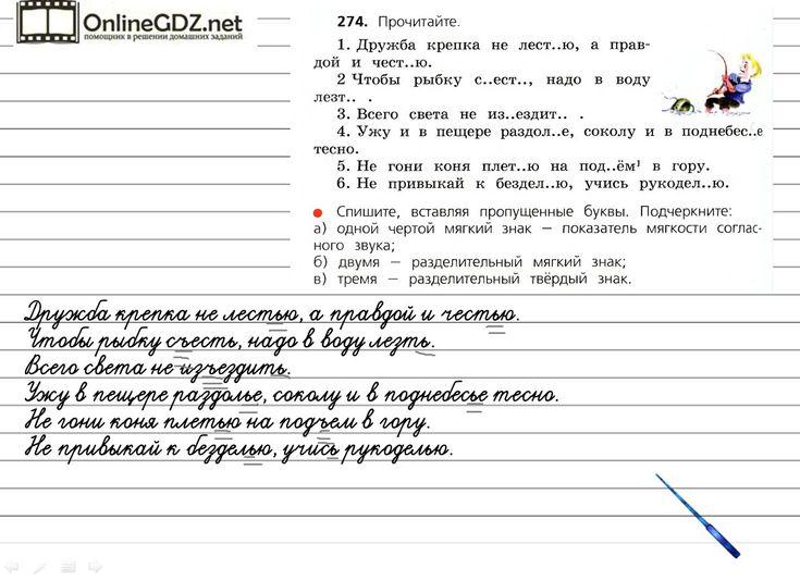 Гдз по русскому языку 10-11 класс сабаткоев панов шакирова контрольные вопросы и задания