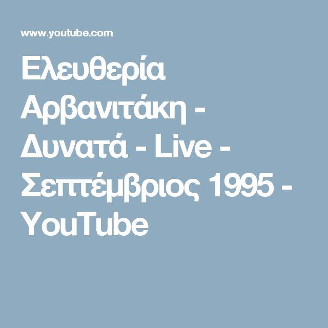 Ελευθερία Αρβανιτάκη - Δυνατά - Live - Σεπτέμβριος 1995 - YouTube