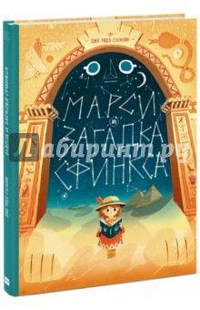"Книга: ""Марси и загадка сфинкса"" - Джо Тодд-Стентон. Купить книгу, читать рецензии | Marcy and the Riddle of the Sphinx | ISBN 978-5-00117-164-5 | Лабиринт"
