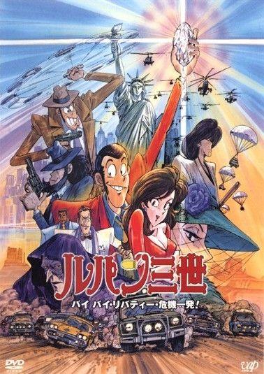 ルパン三世 バイバイリバティー・危機一発! (1989)