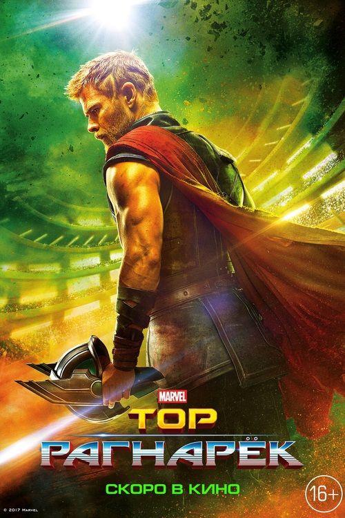 Watch Thor: Ragnarok 2017 Full Movie Online Free | Download Thor: Ragnarok Full Movie free HD | stream Thor: Ragnarok HD Online Movie Free | Download free English Thor: Ragnarok 2017 Movie #movies #film #tvshow