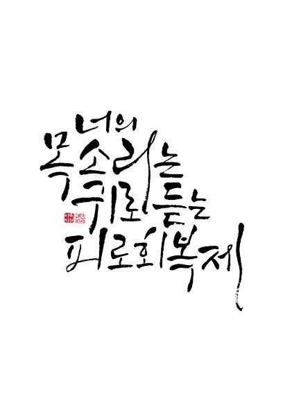 calligraphy_너의 목소리는 귀로 듣는 피로회복제