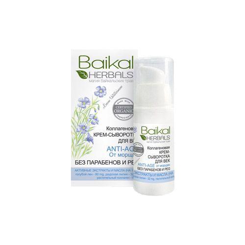 Anti aging collagen eye cream serum Baikal Herbals
