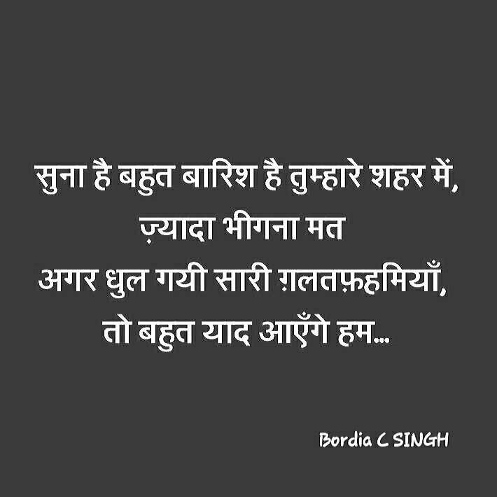 1963 best Hindi shayari.... images on Pinterest | Dil se ...