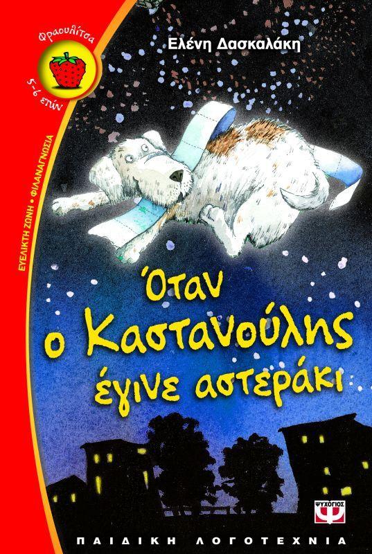 Κερδίστε 3 αντίτυπα του παιδικού βιβλίου «Όταν ο Καστανούλης έγινε αστεράκι» από τις εκδόσεις Ψυχογιός