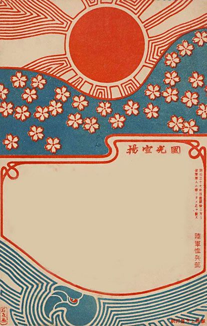 """Modernizing Propaganda: Avant-Garde Postcards """"Rising Sun, Cherry Blossoms, and Eagle"""" [2002.3138] Images from the Leonard A. Lauder Collection of Japanese Postcards at the Museum of Fine Arts, Boston"""