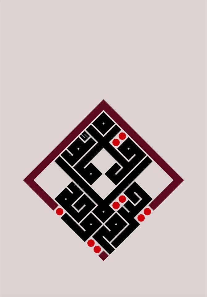 لا خيرَ في وجهٍ قلَّ ماؤهُMunir AlShaarani< Syria, arabic calligraphy, (no good in a dry face)