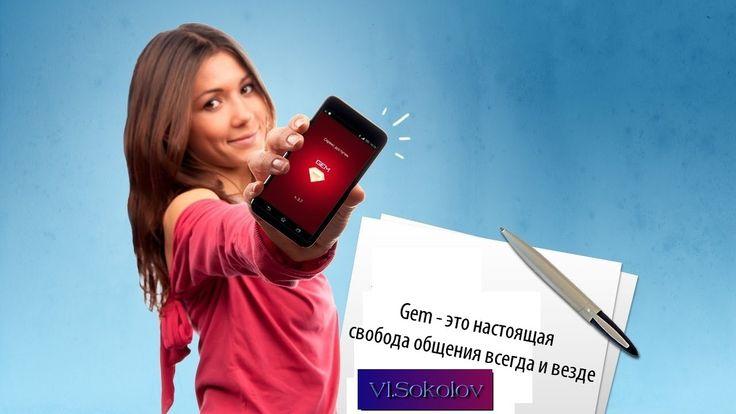 ♥ Мобильное приложение Gem. Свобода общения. Бриллиант на рынке мобильны...