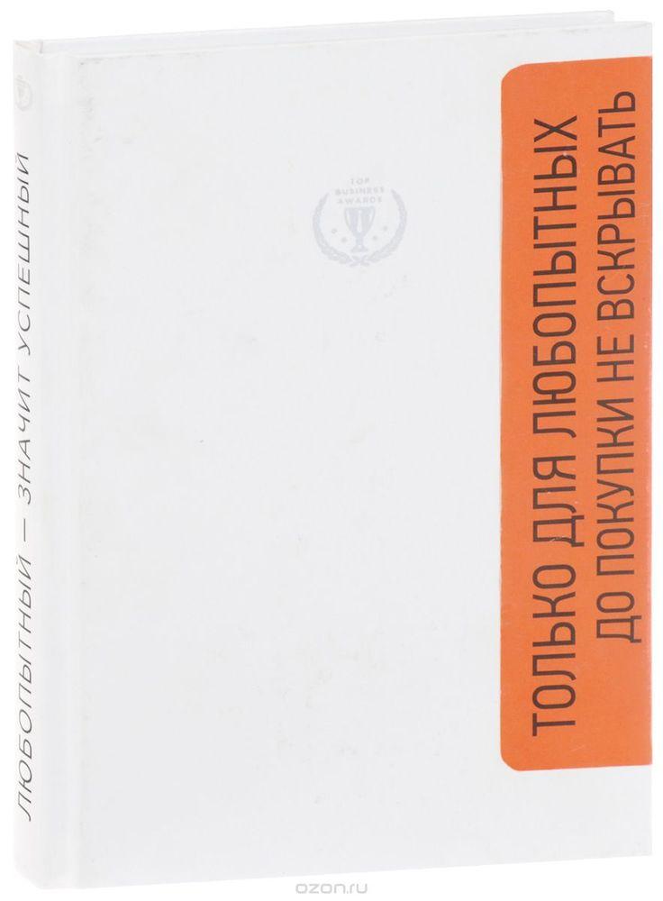 Брайан Грейзер, Чарльз Фишман. Любопытный - значит успешный. Книга о том, как владение информацией позволяет владеть миром // моя оценка 9 из 12