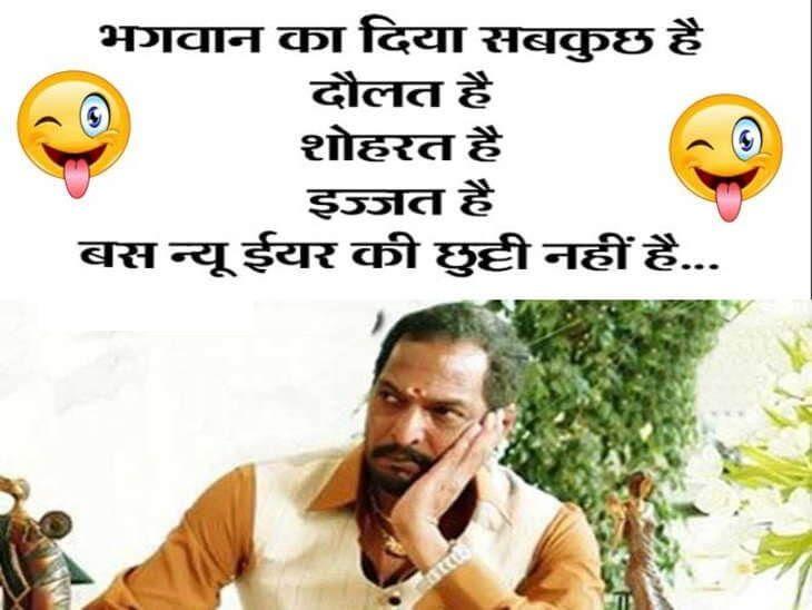 Happy New Year Jokes 2021 New Year Jokes Funny Jokes In Hindi Jokes In Hindi