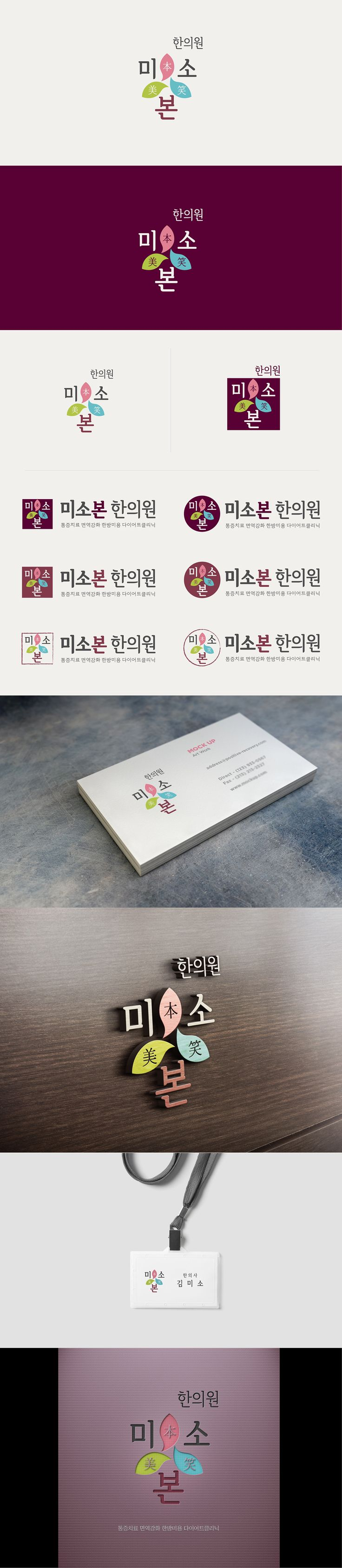 한의원 로고 디자인 oriental medical clinic logo on Behance