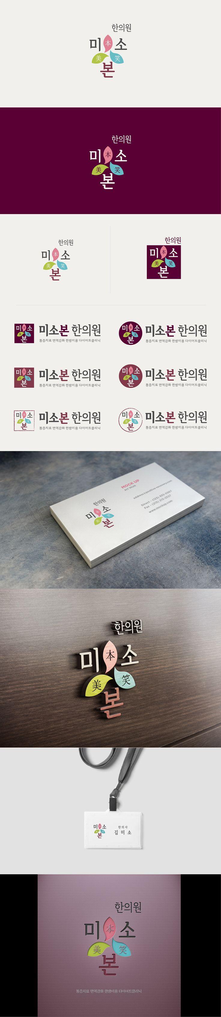 한의원 로고 디자인 oriental medical clinic logo on Behance