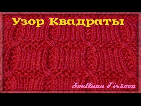 Узор спицами Квадраты Knitting Squares - YouTube