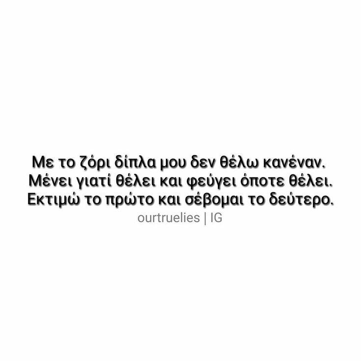 """971 """"Μου αρέσει!"""", 2 σχόλια - ⠀⠀⠀⠀⠀⠀⠀⠀⠀quotes  2 owners (@ourtruelies) στο Instagram: """"☝ . . . .   #myedit #ourtruelies #quote #quotes #greekquote #greekquotes #quoteoftheday #greekpost…"""""""