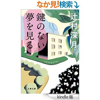 Amazon.co.jp: 鍵のない夢を見る (文春文庫) eBook: 辻村深月: 本