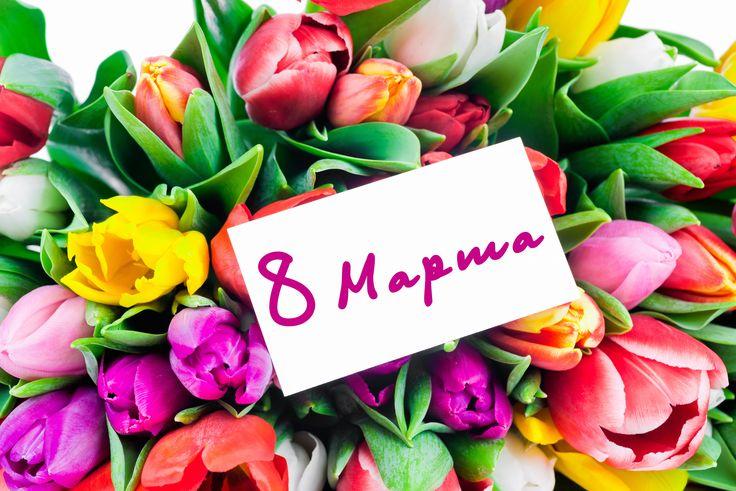 Фотографии 8 марта российские Тюльпаны Цветы Международный женский день Русские
