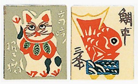 企画展「芹沢銈介の型絵小品-挿絵とハガキ-」 - 芹沢銈介美術工芸館