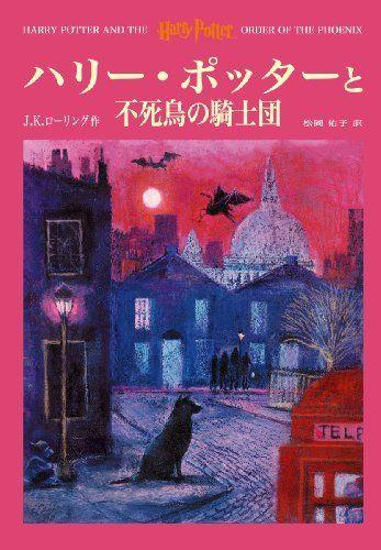 150810ハリー・ポッターと不死鳥の騎士団 - Harry Potter and the Order of the Phoenix J.K. Rowling,