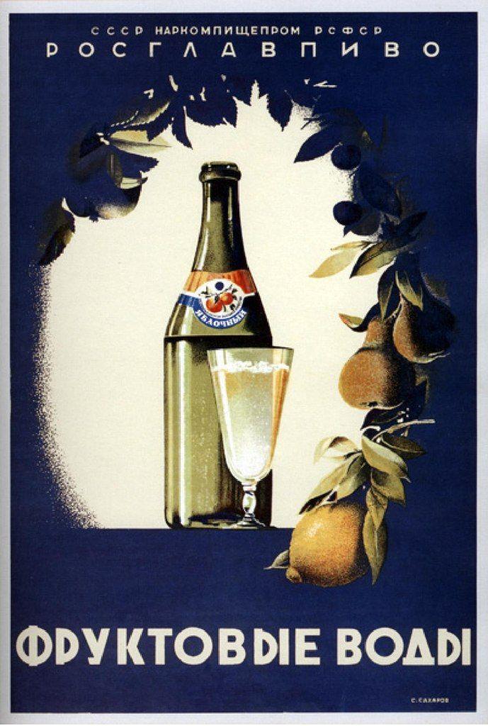 Soviet Union advertising. soda