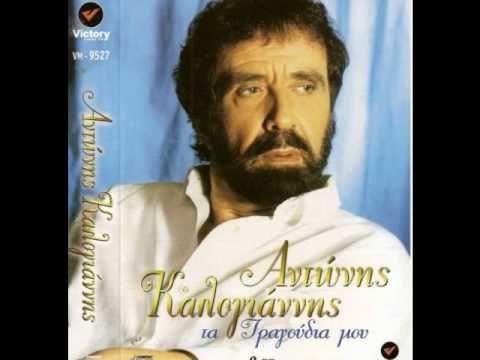 do you like the greece - antonis kalogiannis