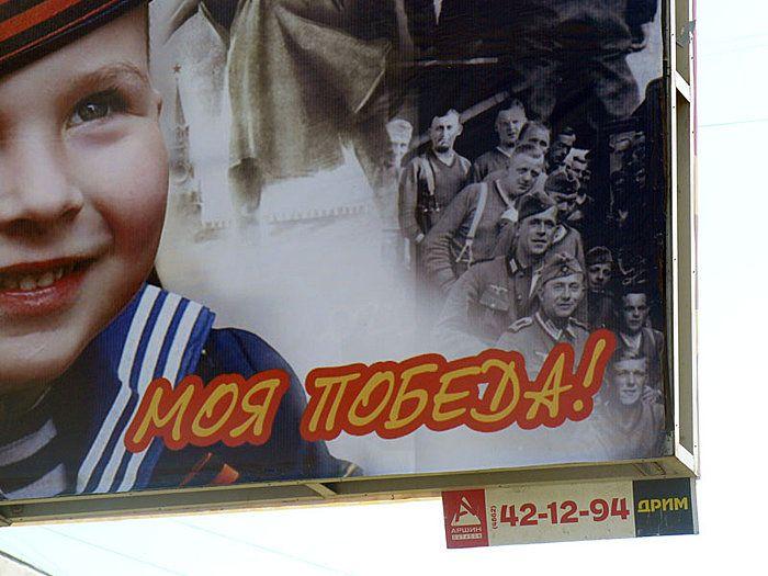 Накануне Дня Победы в 2012-м году в Орле установили щиты, где маленький мальчик радовался: «Победа деда - моя победа!». Как раз над словом «победа» на коллаже была размещена фотография немецких солдат.