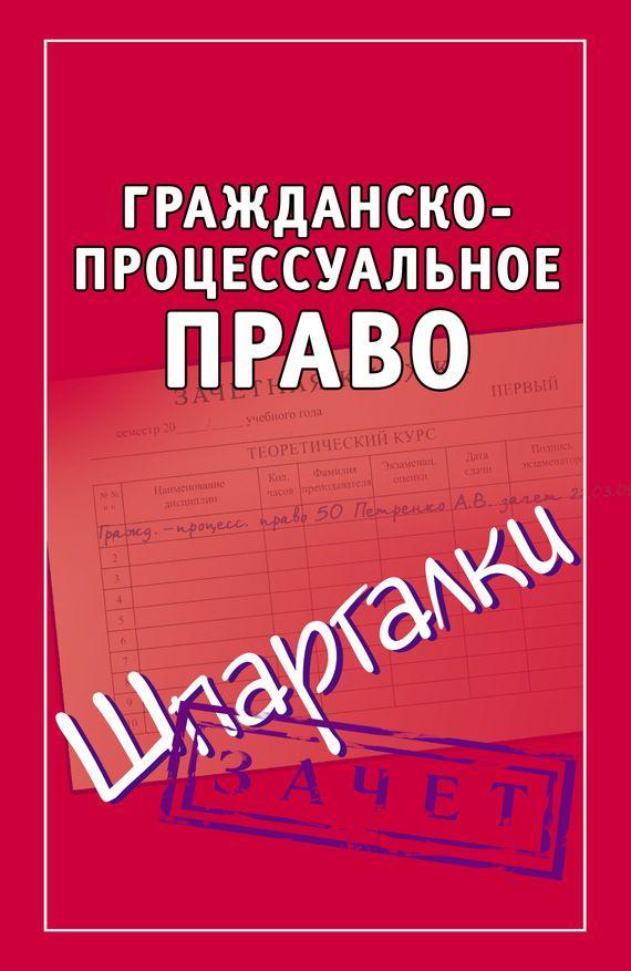 гдз по географии иркутской области 8-9 класс рабочая тетрадь савченко