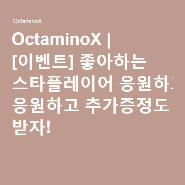 OctaminoX | [이벤트] 좋아하는 스타플레이어 응원하고 추가증정도 받자!