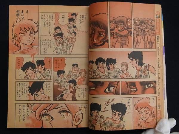 Ring ni kakero, Weekly Jump 41 1977