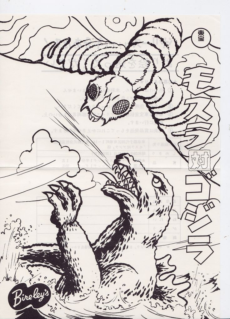 godzilla monsters coloring pages - photo#18