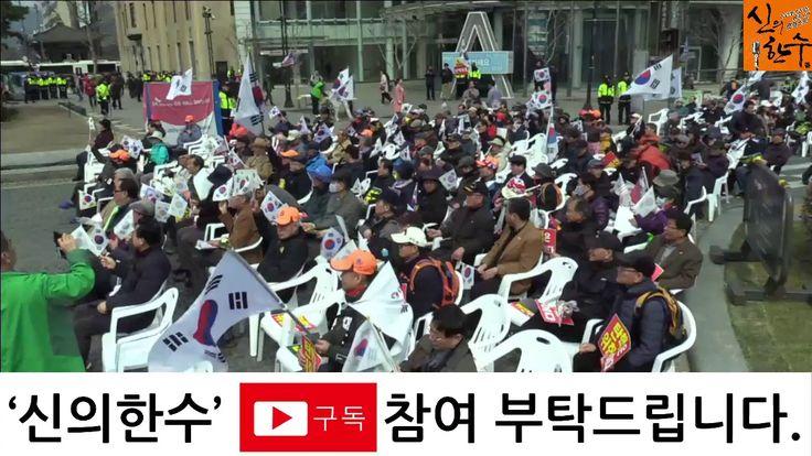 신의한수 생방송  3월 25일 / 광화문 태극기집회!
