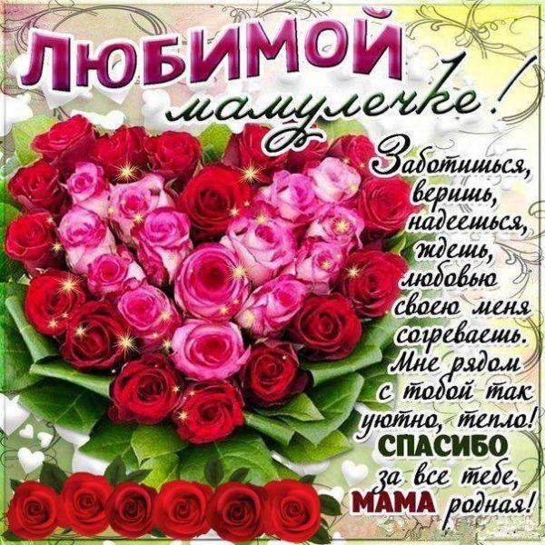 Сделать, голосовые открытки с днем рождения для мамы