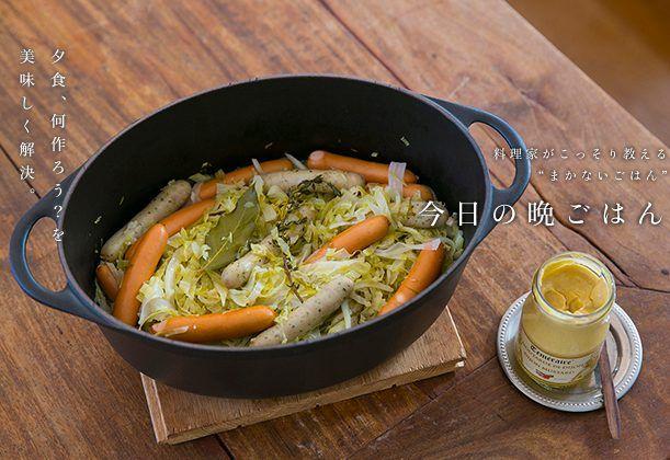 【冬キャベツとソーセージのビネガー煮】締まりのある冬キャベツは加熱すると程よくしんなりして美味。ソーセージとの相性もよく、お酒も進む一品。