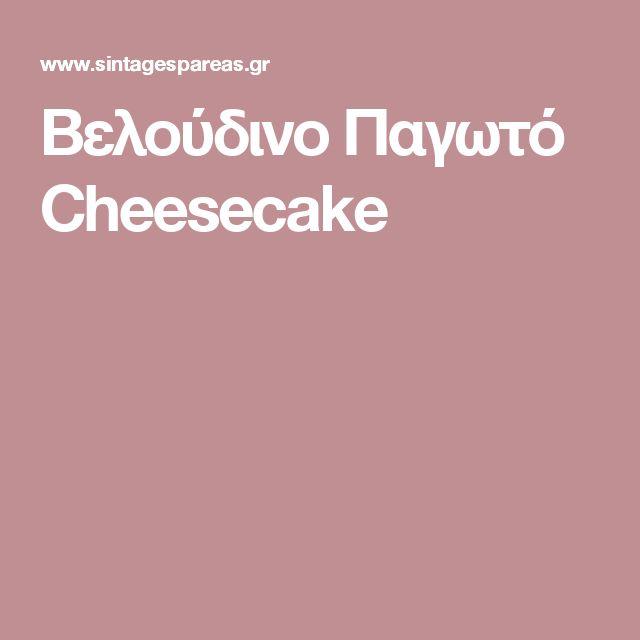 Βελούδινο Παγωτό Cheesecake