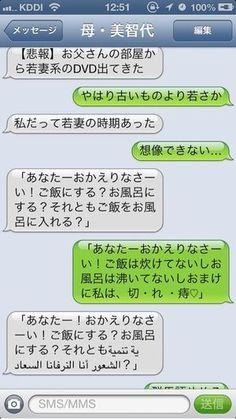 【親子メール】うっちーさんと母・美智代 のトークがおもしろ過ぎる! - NAVER まとめ