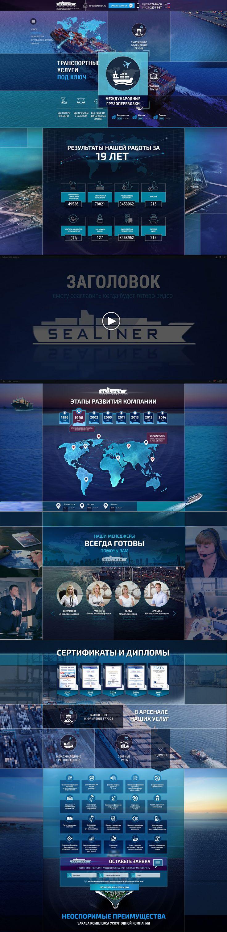 """SEALINER"" Logistic Company  #landing, #page, #design, #web, #HTML5, #photoshop, #website, #cms, #joomla"